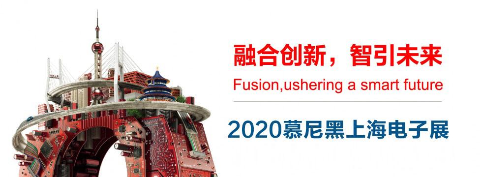 2020慕尼黑上海电子展