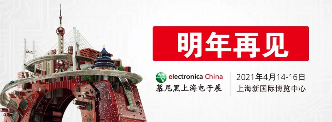 慕尼黑上海电子展2020