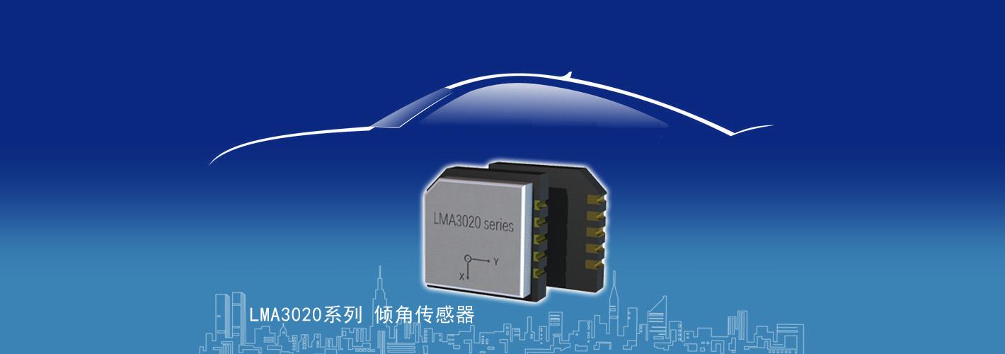 LMA3020系列倾角传感器